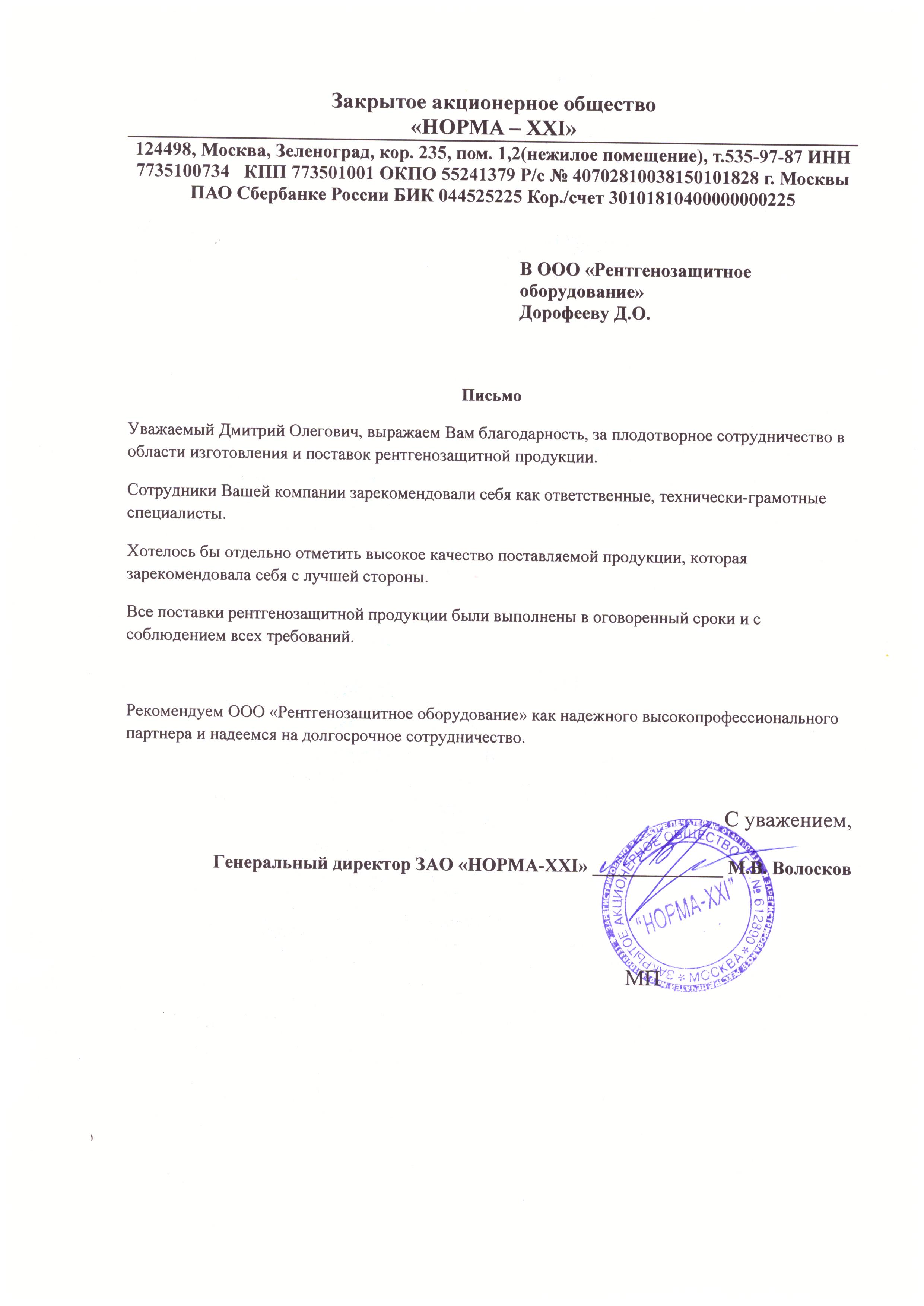 ЗАО «НОРМА-ХХI»
