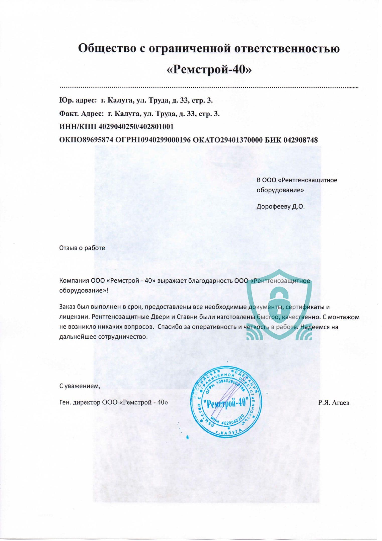 ООО «Ремстрой-40»