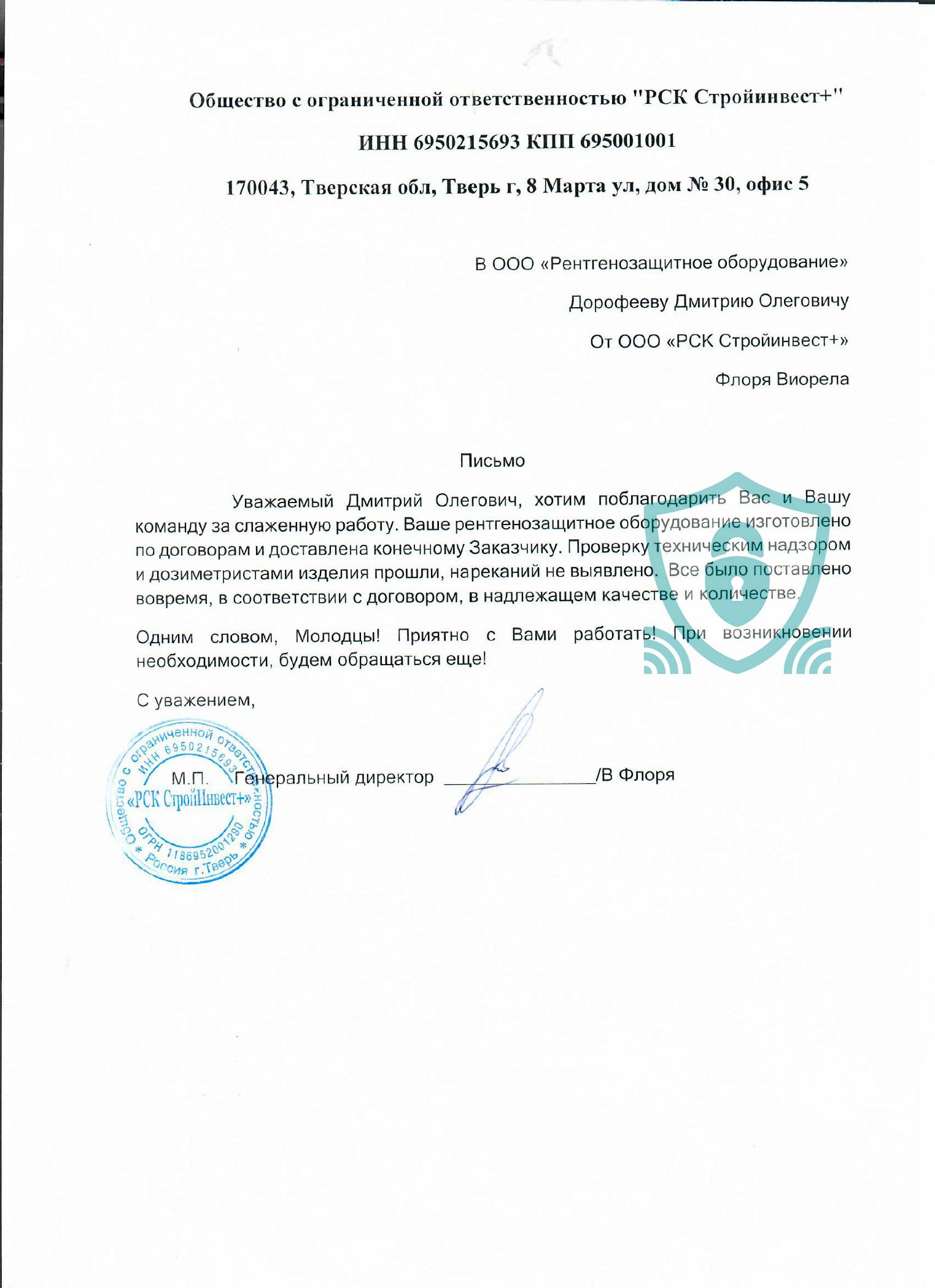 ООО «РСК Стройинвест»