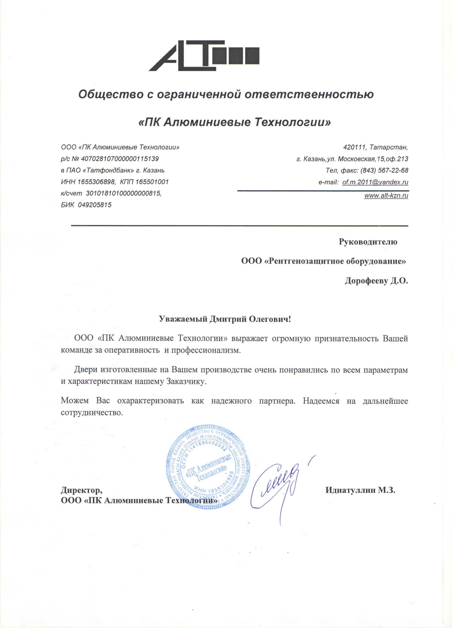 ООО «ПК Алюминевые технологии»