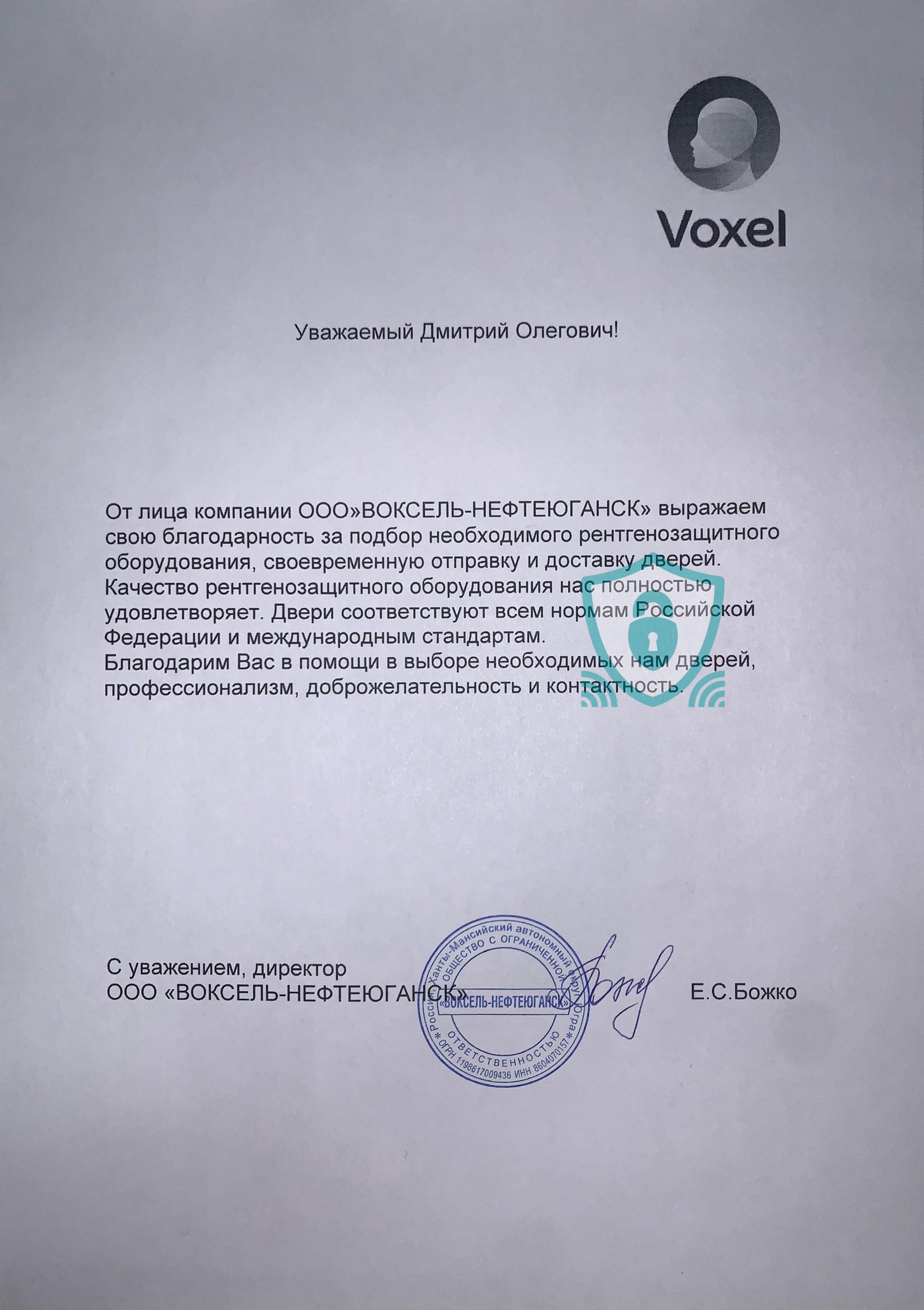 ООО «Voxel»