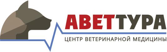 Центр ветеринарной медицины «АВЕТТУРА»