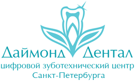ООО «ДАЙМОНД ДЕНТАЛ»